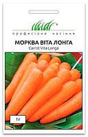 Семена Моркови, Вита Лонга 1 г, Bejo Zaden (Голландия)