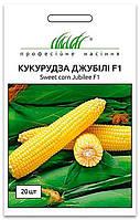 Семена Кукурузы, Джубили F1, 20 семян Syngenta (Голландия)