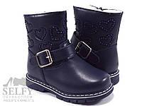 Ботинки детские Clibee H112mix d.blue 22-27