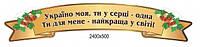 Стенд шапка Патріотичний вислів про Україну - 3331