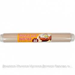 Пергамент 42х50м коричневый Х
