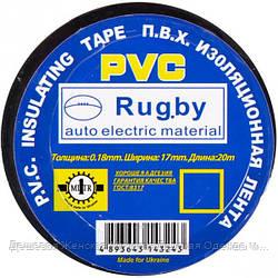 """Изолента PVC 20 """"Rugby"""" чорна"""