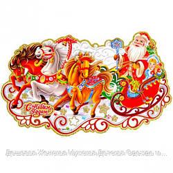 Плакат Дед Мороз на санях 8302-1
