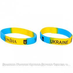"""Браслет """"Украина"""" силиконовый"""