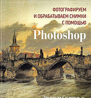 Фотографируем и обрабатываем снимки с помощью Photoshop, 978-5-496-01081-8