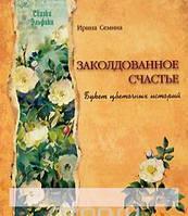 Заколдованное счастье. Букет цветочных историй, 978-5-9268-1151-0