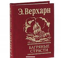 Время больших ожиданий. Черное море. Тарас Шевченко, 978-966-03-6756-2