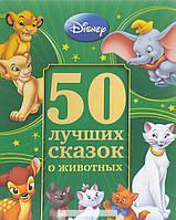 50 лучших сказок о животных, 978-5-4471-0874-8
