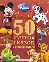 50 лучших сказок о приключениях, 978-5-4471-0876-2