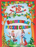 Волшебные русские сказки, 978-5-378-16501-8