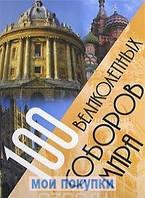 100 великолепных соборов мира, 978-5-486-01785-8