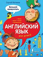 Английский язык для детей. Большой самоучитель, 978-5-17-090932-2