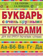 Букварь с очень крупными буквами для быстрого обучения чтению, 978-5-17-086983-1