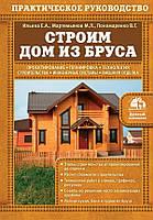 Строим дом из бруса, 978-5-699-78001-3