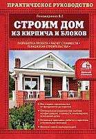 Строим дом из кирпича и блоков, 978-5-699-78282-6