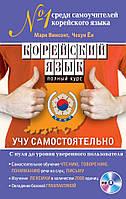 Корейский язык. Полный курс. Учу самостоятельно (+CD), 978-5-699-70068-4
