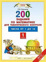 Математика. 1 класс. 200 заданий по математике для тематического контроля. Числа от 1 до 10, 978-5-1