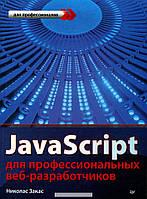 JavaScript для профессиональных веб-разработчиков, 978-5-496-01325-3