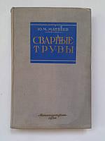 """Ю.Матвеев """"Сварные трубы"""". Современные методы производства. 1950 год"""