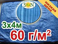 Тент 3х4 из тарпаулина с люверсами 60г/1м² ЦВЕТ:Синий (для любых целей)