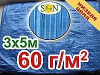 Тент 3х5 из тарпаулина с люверсами 60г/1м² ЦВЕТ:Синий (для любых целей), фото 1