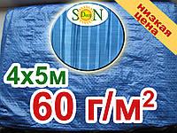 Тент 4х5 из тарпаулина с люверсами 60г/1м² ЦВЕТ:Синий (для любых целей)
