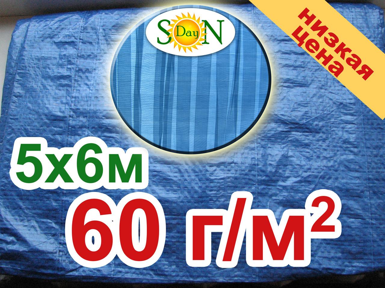 Тент 5х6 из тарпаулина с люверсами 60г/1м² ЦВЕТ:Синий (для любых целей)