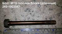 Болт головки блока МТЗ 240-1002047  (длинный)