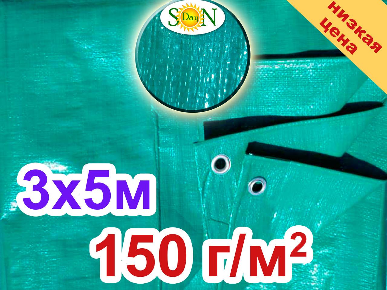 Тент 3х5 из тарпаулина с люверсами 150г/1м² ЦВЕТ:Зеленый(для любых целей)