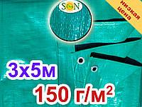 Тент 3х5 из тарпаулина с люверсами 150г/1м² ЦВЕТ:Зеленый(для любых целей), фото 1