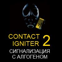 GSM сигнализация Контакт с химической ловушкой