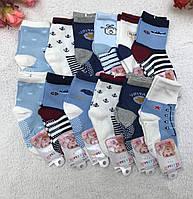 Носки детские для мальчиков с тормозами Малыш 0 - 3 года