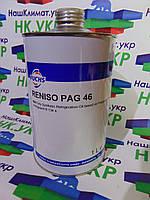 Масло ситнетическое для авто кондиционеров FUCHS Reniso PAG 46, 1л . (ISO46)