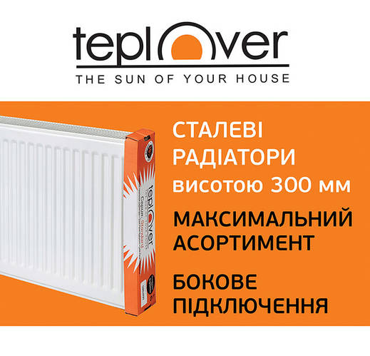 Радиаторы TEPLOVER высотой 300 мм уже в продаже