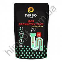 Гранулы для прочистки канализационных труб Turbo 200г