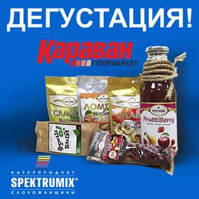 Дегустация! Продукция ТМ «Spektrumix®» на ярмарке в харьковском гипермаркете «Караван»