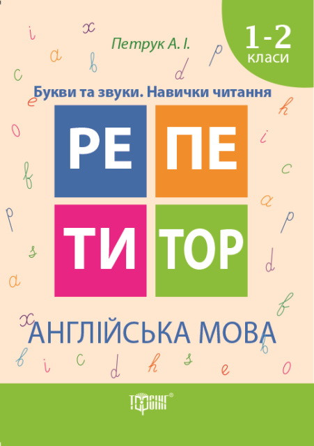 Английский язык 1-2 классы Буквы и звуки. Навыки чтения