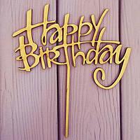 """Топпер для торта """"Happy Birthday 2"""", фанера, 16х18см"""