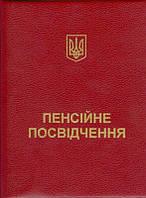 """Обложка """"Пенсионное удостоверение"""" 41-Пп"""