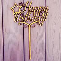 "Топпер для торта ""Happy Birthday"" со звездами, фанера, 14,5х23см"