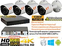 Готовый комплект видеонаблюдения на 4 уличных Full HD камеры ST 2100 SN NEW