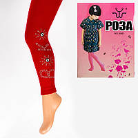 Детские лосины со стразиками на девочку Roza 9901 L 116-128-2-R