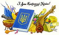 С Днем Конституци Украины!