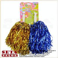 Жовто-блакитні помпони для танців і вболівальників блискучі