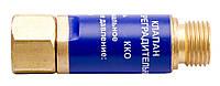 Клапан огнепреградительный кислородный на редуктор (синий). Краматорск