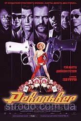 DVD-фільм. Револьвер (Д. Стэйтем) (Франція, Великобританія, 2005)