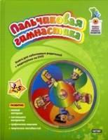 Пальчиковая гимнастика. 3-5 лет (+ DVD). Автор Телегулова Ю.978-5-4252-0376-2