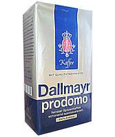 Молотый кофе Dallmayr Prodomo, 500 гр