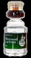 """Сок натуральный яблочный с мятой """"Зелена Сова"""", 250мл"""