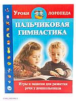 Пальчиковая гимнастика. Игры и задания для развития речи у дошкольников. Автор  Новиковская.978-5-17-070674-7